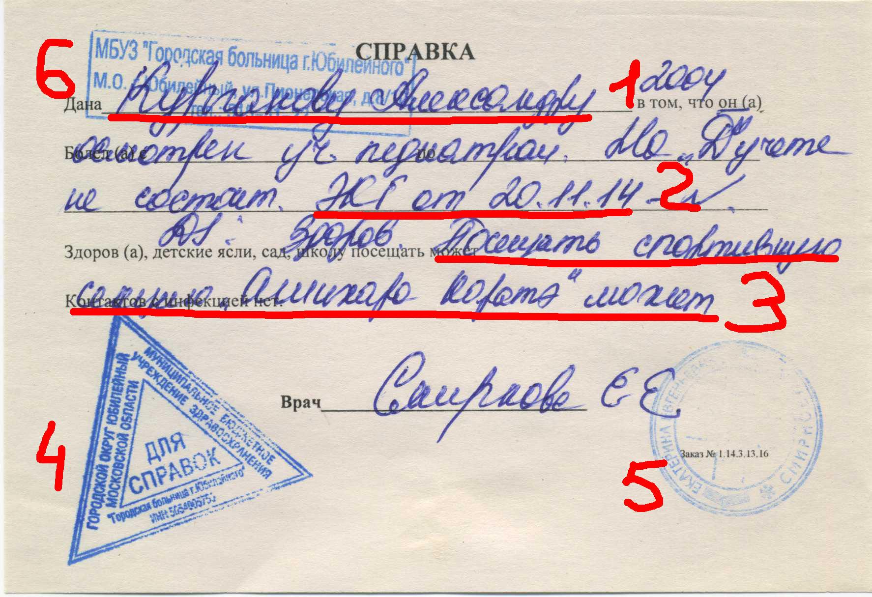 Медицинская справка для соревнований Шепелюгинский переулок Выписной эпикриз Лихоборы